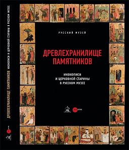 Archive of Monuments of Russian Icon-painting and Ecclesiastical Art